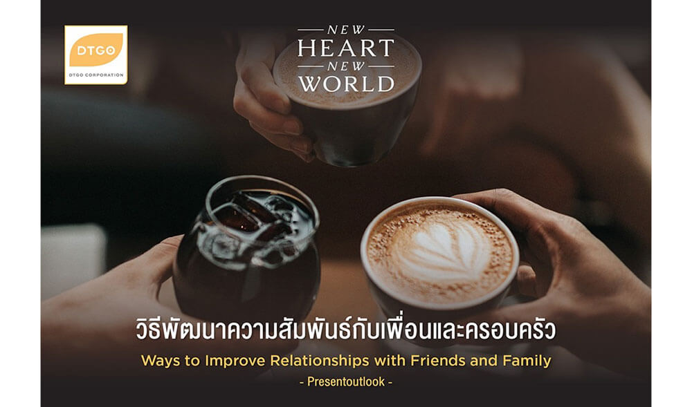 New Heart New World: Connecting Better with Family and Friends