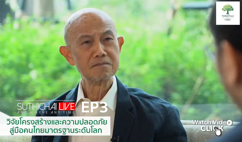 """The Forestias Features on """"Suthichai Live"""" with World-Class Research Standards"""