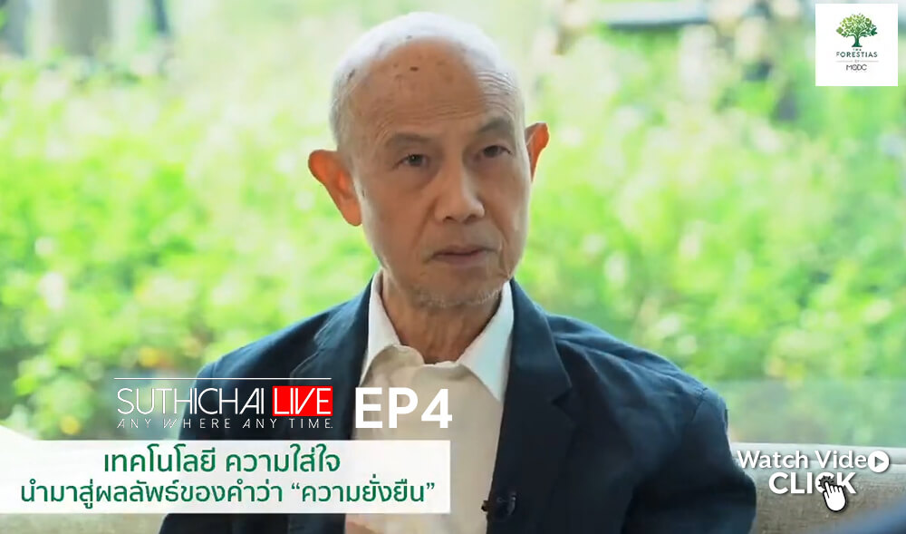 """The Forestias Features on """"Suthichai Live"""" with Sustainable Success"""