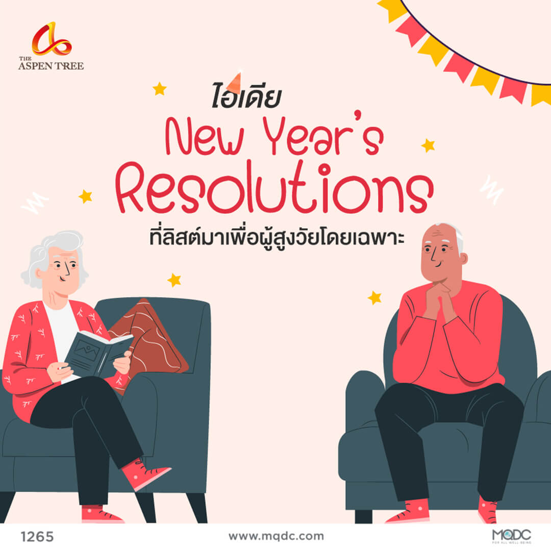 3 New Year's Resolutions for Older Adults